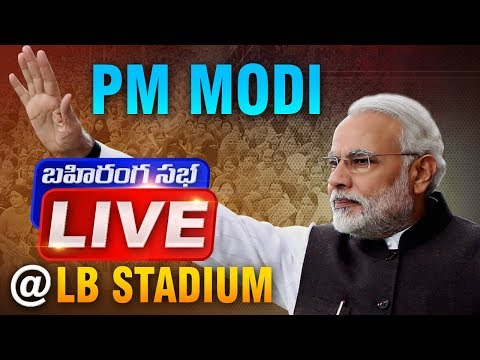PM Modi LIVE | BJP Public Meeting In  LB Stadium | Telangana Elections 2018