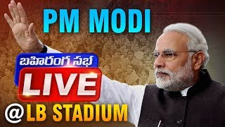 PM Modi LIVE | BJP Public Meeting In  LB Stadium | Telangana Elections 2018 | ABN LIVE