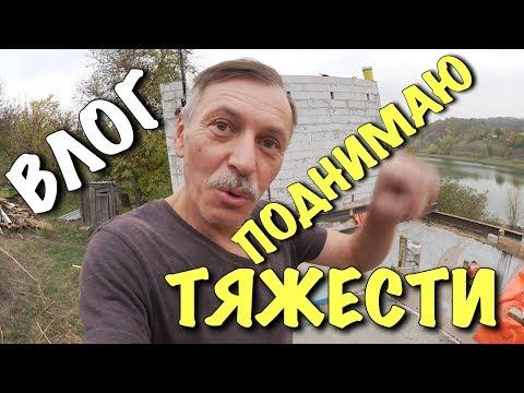 ВЛОГ: Поднимаю тяжести / Дом за 100 дней - DIY