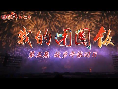 《回家過年》第二季  我的團圓飯 第五集 故鄉年依舊Ⅱ | CCTV紀錄