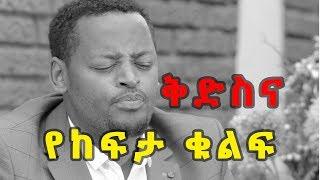 ' Kidsna ' Preaching by Prophet Mesfin Beshu - AmlekoTube.com