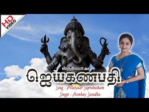 Pillaiyaar Suprabatham   பிள்ளையார் சுப்ரபாதம்   Bombay Saradha