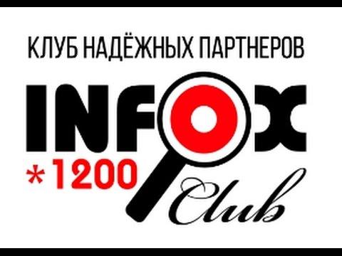 Клуб Надёжных Партнеров INFOX -