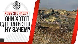 WG СДЕЛАЮТ ЭТО! НИКТО ТАКОГО НЕ ОЖИДАЛ... World of Tanks