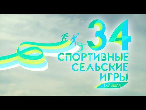 XXXIV летние сельские спортивные игры Новосибирской области | 3 июля 2016