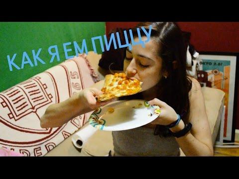 Как я ем свою пиццу