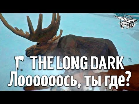 Стрим - The Long Dark - Мы нашли лося!