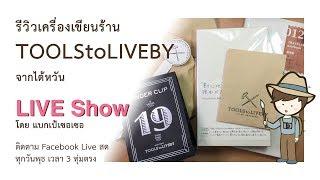 รีวิวเครื่องเขียน ร้าน TOOLS to Liveby ไต้หวัน (Live Show : 7/2/2561) Midori Traveler's notebook