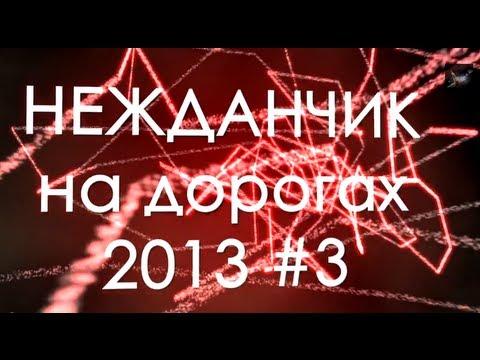 НЕЖДАНЧИК 2013 #3