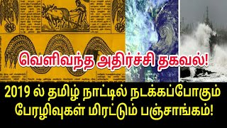 2019 ல் தமிழ் நாட்டில் நடக்கப்போகும் பேரழிவுகள் மிரட்டும் பஞ்சாங்கம்! | Tamil Trending News | Tamil