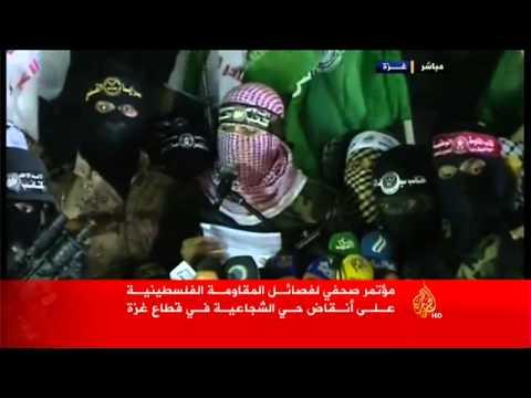 مؤتمر صحفي لفصائل المقاومة الفسلطينية بحي الشجاعية