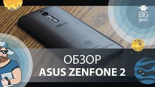 Asus Zenfone 2 - по вашим заявкам!
