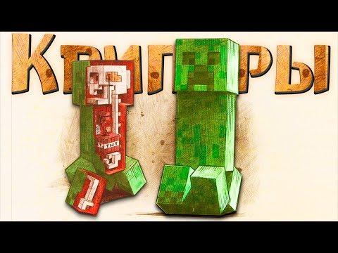 Настоящая правда о Криперах | Майнкрафт Открытия Теории