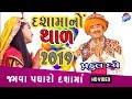Mataji No Thal | Dashama No Thal | Praful Dave Thal | Jamava Padharo | Dashama No Pavan