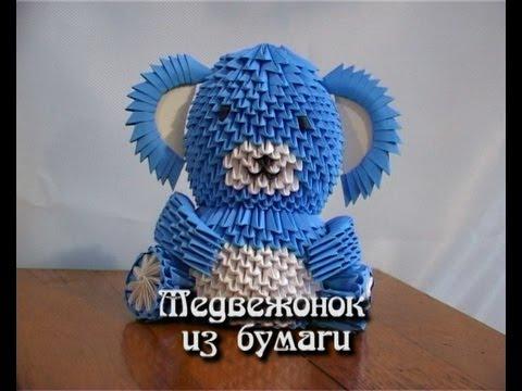 Медвежонок из бумаги (3D
