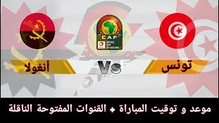 موعد و توقيت مباراة تونس و انغولا + القنوات المفتوحة الناقلة | كاس امم افريقيا 2019