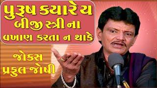 પુરુષ ક્યારેય બીજી સ્ત્રી ના વખાણ કરતા થાકતો નથી  | Praful Joshi |ગુજરાતી જોકસ.