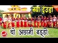 New Deuda Song 2073   Yo Achhami Baddo - Lal Bahadur Dhami & Tika Pun   Ft.Ramila Karki/Nabin Dhami