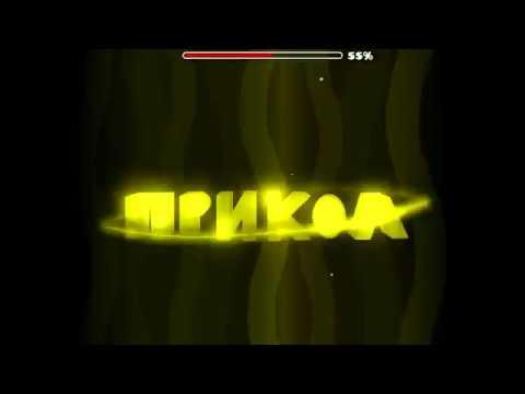 Prikol (Medium Demon) By MIRugene: Geometry Dash (2.11)... Видео на 100 подписчиков!!!
