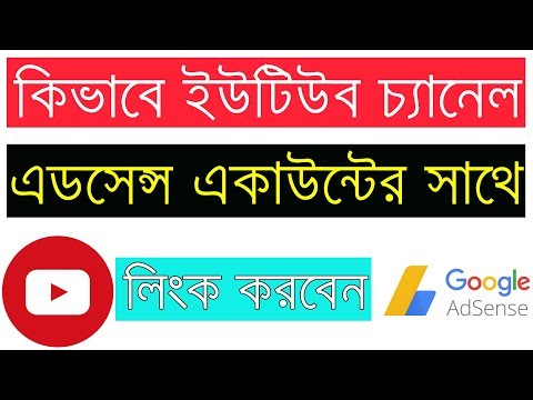 How To Link Adsense Account To Youtube Channel Lang Bengali