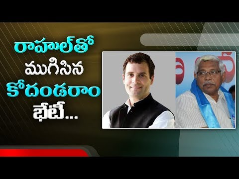 TJS Chief Kodandaram Holds Press Meet After Meeting with Rahul Gandhi | ABN Telugu