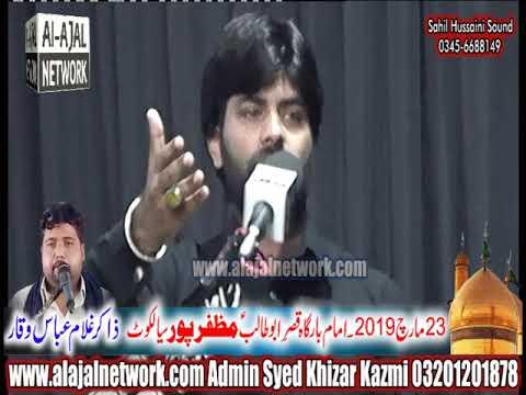 Zakir Hassan Abbas Ch 23 March 2019 Muzafarpur sialkot