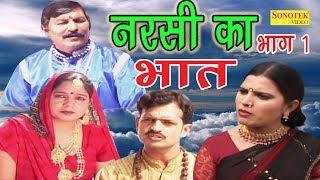 Dehati Kissa Film      1  Narsi Ka Bhat Part 1  Ra
