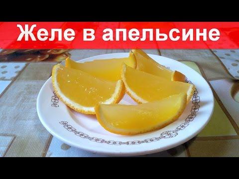 Как сделать желе с апельсинами