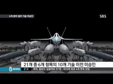KF-X 21개 기술이전 들여다보니 '속 빈 강정?' / SBS