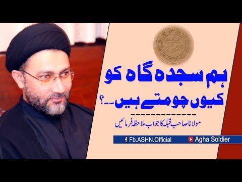 ہم سجدہ گاہ کو کیوں چومتے ہیں...؟ مولانا سیّد شہنشاہ حسین نقوی صاحب قبلہ کا جواب ملاحظہ فرمائیں