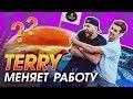TERRY и DANNY MUSE МЕНЯЮТ РАБОТУ 1 МЛН ЗА КРАСОТУ mp3