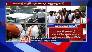 Congress Leaders Stage Protest Over Inter Results Goof Up | Vijayashanthi Arrested In Warangal | Mah
