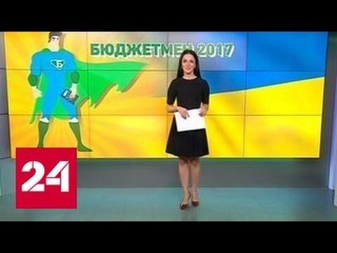Бюджет Украины обещает райскую жизнь, но на какие средства?