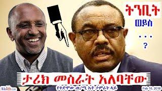 [ትንቢት ወይስ ... ?] የቀድሞው ጠ/ሚ ታምራት Interview with Tamrat Layne on PM Hailemariam Desalegn - SBS