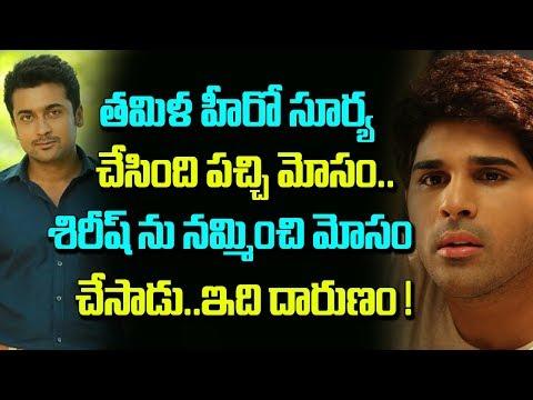 Allu Sirish Fitting Comments on Hero Suriya | Celebrity News | Telugu Boxoffice