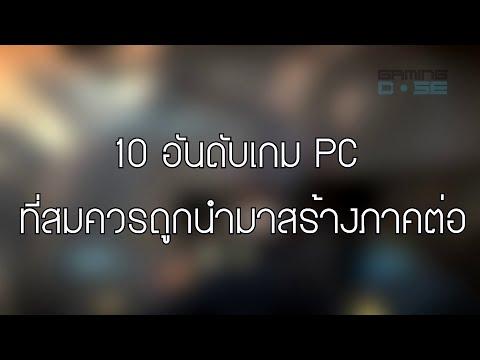 10 อันดับเกม PC ที่สมควรถูกนำมาสร้างภาคต่อ