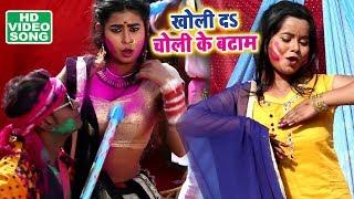 TOP HD होली वीडियो गीत 2018 Kholi Da Choli Ke Batam Nandini Swaraj Bhojpuri Holi Songs 2018