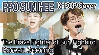 [K-Pop Cover] The Brave Fighter of Sun Fighbird Korean Opening [Korean Singer Ppo Sun Hee (뽀선희)]