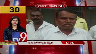 Ooru Vada 50 || Speed News || 18-10-2018 – TV9