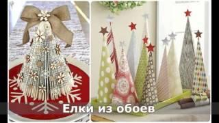 Что можно сделать из обоев своими руками на новый год - OldKurgan.Ru