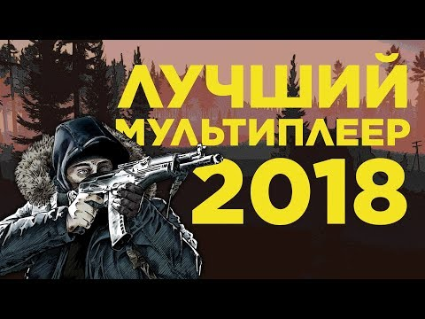 Лучшие мультиплеерные игры 2018