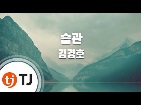 [TJ노래방] 습관 - 김경호 (Habit - Kim Kyung ho) / TJ Karaoke