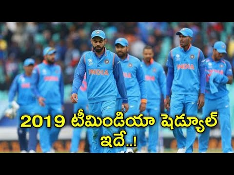 Team India 2019 Calendar: Team India Complete Schedule from Jan 2019 to Dec 2019 || Cricket India