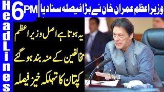 PM Imran Khan's Big announcement | Headlines 6 PM | 1 December 2018 | Dunya News