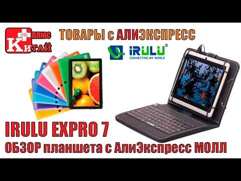 Лучшие дешевые планшеты на алиэкспресс
