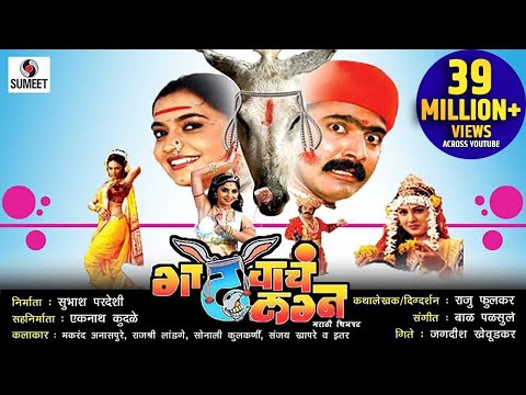 Gadhavache Lagna (marathi Film) Part 1 video