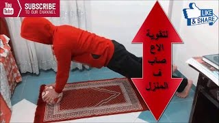 اقوى تمارين لتقوية الاعصاب و العضلات