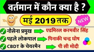 वर्तमान में कौन क्या है | bharat me wartman me kon kya hai 2019 | current affairs may 2019 gk trick