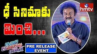 V. V. Vinayak Speech | Achari America Yatra Pre Release Event | hmtv News