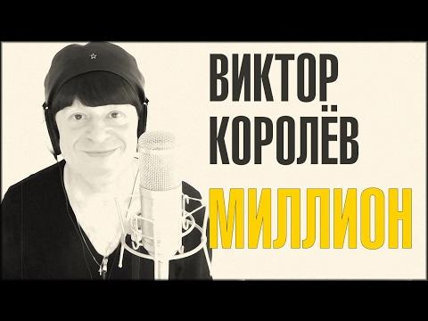 Премьера 2017!!! Виктор Королев - Миллион